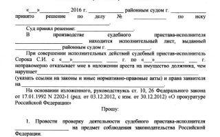 Жалоба в прокуратуру на судебных приставов. образец и бланк для скачивания 2020 года