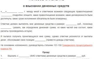 Заявление о возвращении искового заявления. образец и бланк для скачивания 2020 года
