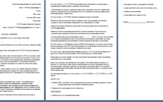 Исковое заявление о снятии с регистрационного учета. образец и бланк для скачивания 2020 года