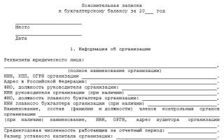 Сопроводительная записка. образец заполнения и бланк 2020 года