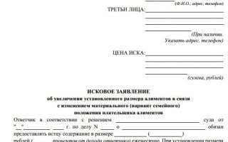Исковое заявление о взыскании алиментов в твердой денежной сумме. образец и бланк 2020 года