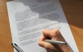 Жалоба в прокуратуру. образец заполнения и бланк 2020 года