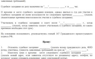 Ходатайство об отложении судебного заседания в гражданском процессе. образец и бланк 2020 года