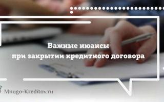 Заявление в банк о погашении кредита. образец заполнения и бланк 2020 года
