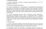 Дилерский договор. образец заполнения и бланк 2020 года