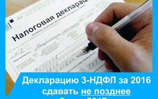 Каковы сроки подачи декларации по форме 3-ндфл и уплаты налога?