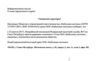 Письмо об изменении юридического адреса. образец заполнения и бланк 2020 года