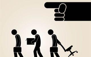 Кто имеет преимущественное право остаться на работе при сокращении штата