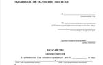 Ходатайство о вызове эксперта. образец и бланк 2020 года