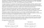 Договор контрактации. образец и бланк для скачивания 2020 года