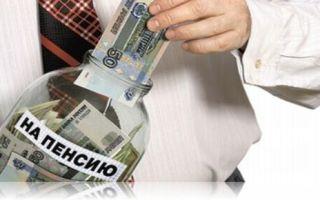 Как реализуется программа государственного софинансирования пенсий после завершения приема новых участников?