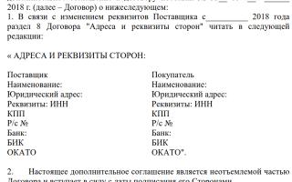 Соглашение о замене стороны в договоре. образец и бланк 2020 года