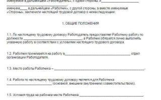 Трудовой договор с совместителем. образец заполнения и бланк 2020 года