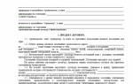 Договор аренды офиса. образец заполнения и бланк 2020 года
