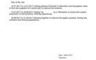 Письмо-приглашение. образец и бланк для скачивания 2020 года