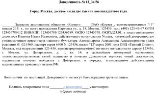 Доверенность на право заверения копий документов. образец и бланк 2020 года