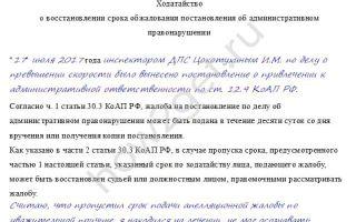 Ходатайство о восстановлении срока подачи апелляционной жалобы. образец и бланк 2020 года