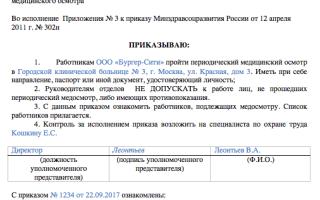 Ходатайство о проведении медицинского освидетельствования. образец и бланк 2020 года