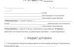 Договор финансовой аренды. образец заполнения и бланк 2020 года