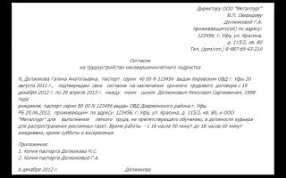 Письмо о приеме на работу. образец и бланк для скачивания 2020 года