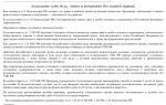 Жалоба в прокуратуру на следователя. образец и бланк 2020 года