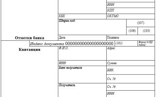 Каковы способы уплаты налогов, указанных в налоговом уведомлении?