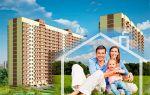 Как приобрести жилье по программе «Жилье для российской семьи»?
