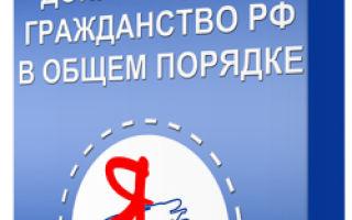 Как получить гражданство РФ совершеннолетнему в общем порядке?
