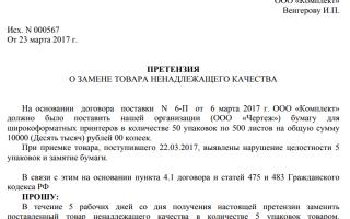 Претензия поставщику. бланк и образец 2020 года