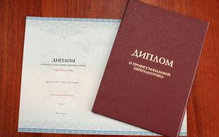Чем отличается диплом о профессиональной переподготовке от диплома о втором высшем образовании?