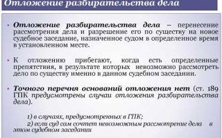Ходатайство об отложении рассмотрения гражданского дела по мировому соглашению