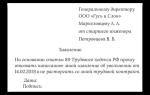 Уведомление об увольнении. образец заполнения и бланк 2020 года