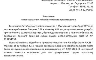 Ходатайство о прекращении производства по гражданскому делу. образец и бланк 2020 года