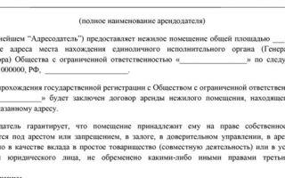 Письмо о предоставлении юридического адреса. образец и бланк 2020 года