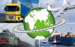 Договор международной перевозки. образец заполнения и бланк 2020 года