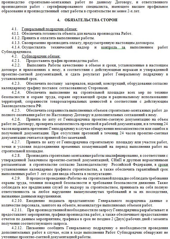 Договор субподряда. Образец заполнения и бланк для скачивания 2020 года