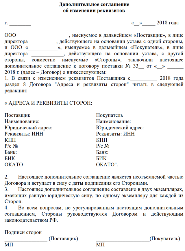 Дополнительное соглашение об изменении реквизитов. Образец заполнения и бланк 2020 года