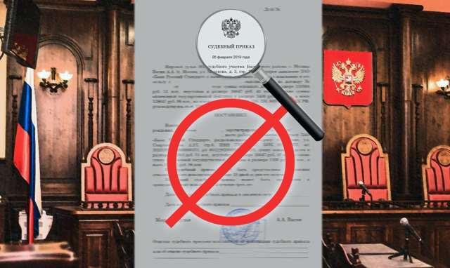 Судебный приказ по алиментам. Образец заполнения и бланк 2020 года