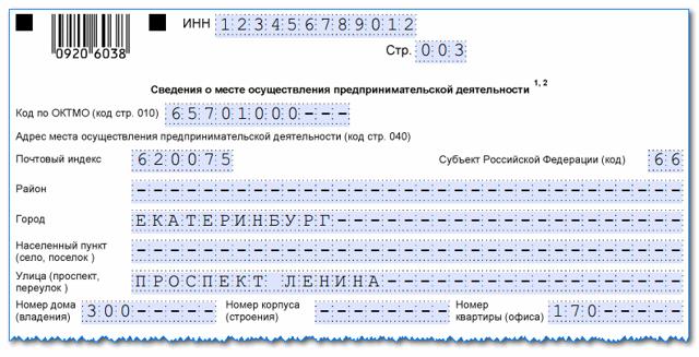 Заявление на патент. Образец и бланк для скачивания 2020 года