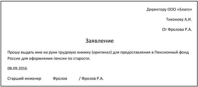 Заявление о выдаче трудовой книжки. Образец и бланк для скачивания 2020 года