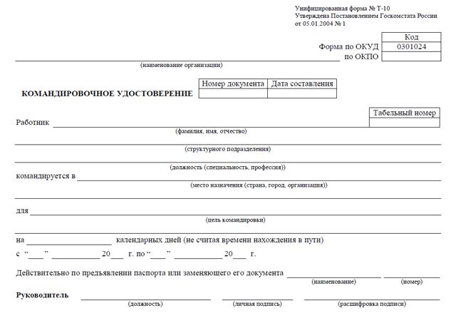 Заявление на командировку. Образец заполнения и бланк 2020 года