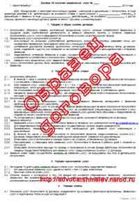 Соглашение об оказании юридической помощи. Образец и бланк 2020 года
