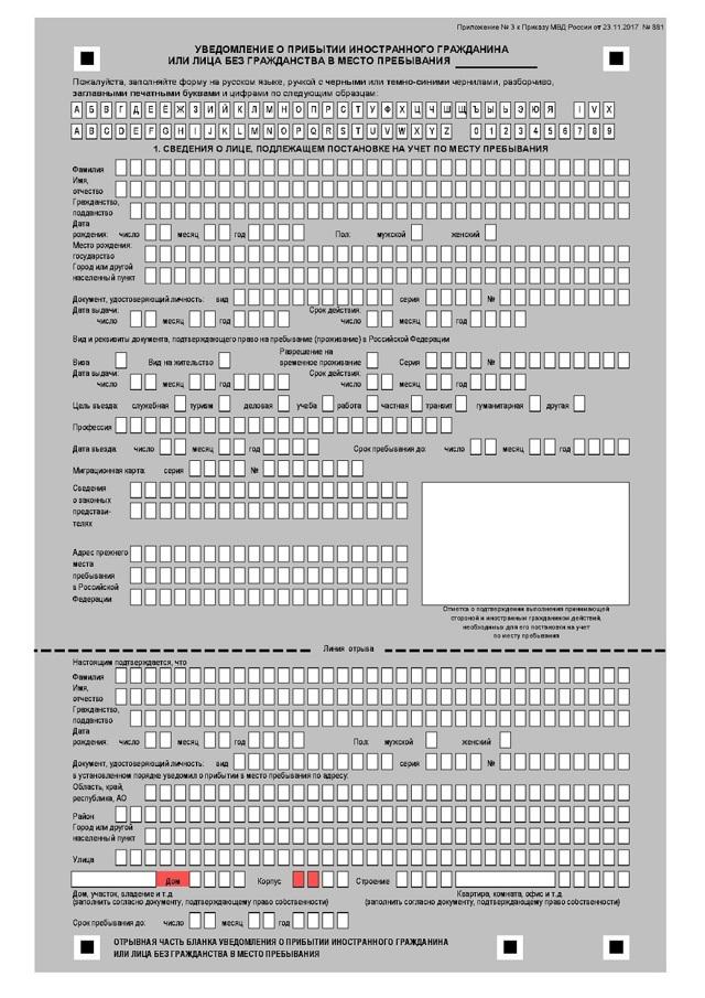 Извещения. Виды, образцы, бланки, примеры 2020 года