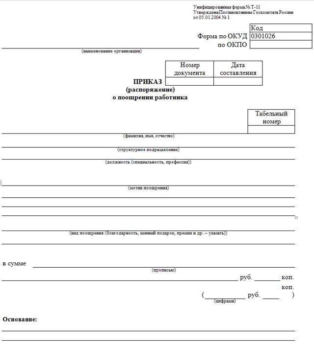 Ходатайство на награждение почетной грамотой. Образец заполнения и бланк 2020 года