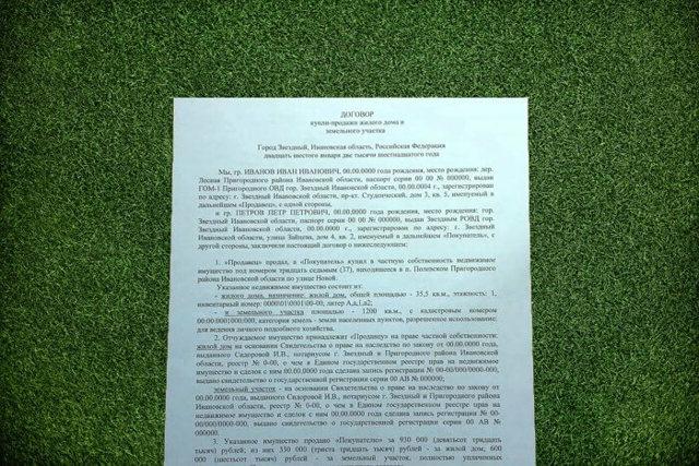 Предварительный договор купли-продажи земельного участка. Образец и бланк 2020 года