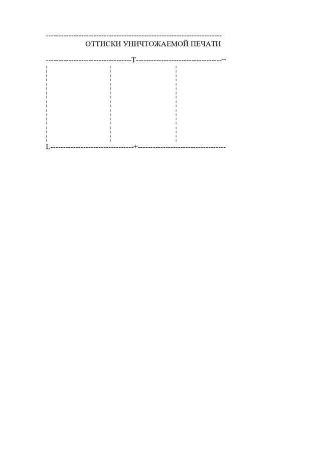 Акт приема передачи печати. Образец заполнения и бланк 2020 года