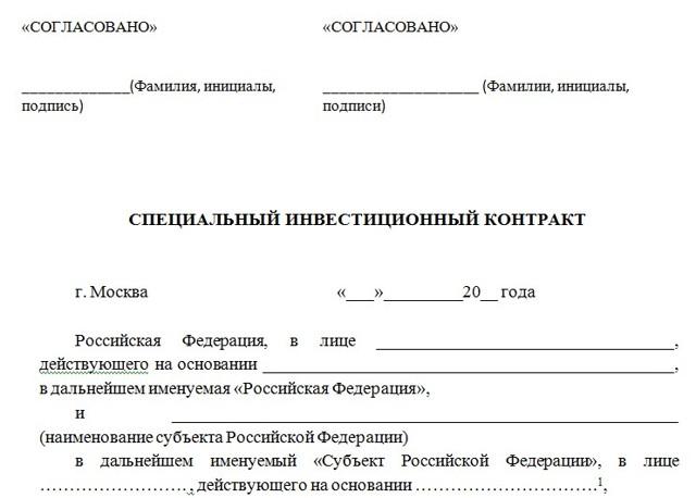 Инвестиционный контракт. Образец и бланк 2020 года