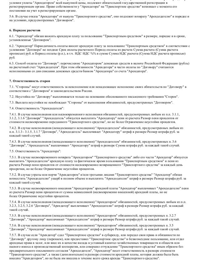 Договор аренды транспортного средства с экипажем. Образец и бланк 2020 года