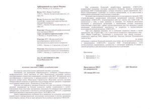 Отзыв ответчика на исковое заявление. Образец и бланк 2020 года
