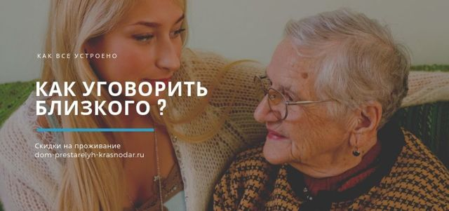 Как оформить пожилого родственника в дом для престарелых?